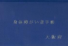 001_身体障害者手帳の表示