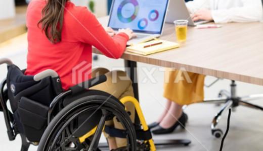障害者の就職・転職にオススメの求人サイト